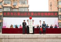 北京市石景山區石景山學校揭牌