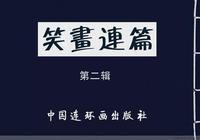 【連環畫庫笑畫連篇》第二輯之《他比你的理多》中國連環畫出版社