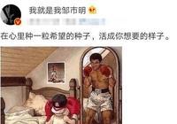 鄒市明晒拳王阿里漫畫,化身魔域熱血戰神,將拳擊精神延續到遊戲
