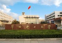 華北電力大學,跟河北不親的河北名校