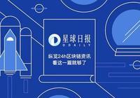 星球日報 | 吳忌寒將在7月底前推出場外交易平臺;孫宇晨表示將帶一部華為手機去巴菲特午餐