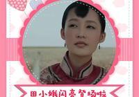 《白鹿原》田小娥,張雨綺和李沁!
