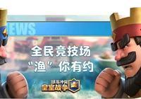 皇室戰爭'全民競技場'比賽已開啟報名,更有現金大獎等你來拿