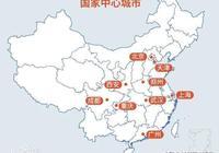 國家中心城市:北、津、上、廣、渝、蓉、漢、鄭、西,你瞭解多少