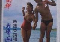 (老磁帶)《花雨傘.大海邊--朱德榮專輯》發行年代:1986年