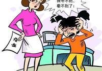孩子是如何一步步把家長逼崩潰的?