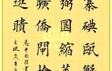中書協寫歐楷的不只是田英章,個頂個的高手,字跡傳神,不比田差
