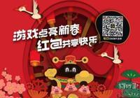 騰訊WeGame春節促銷活動攻略 玩遊戲搶紅包掃碼優惠券