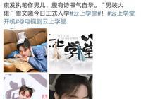 """鞠婧禕新劇""""女扮男裝""""?網友:是來搞笑的嗎?古代郭敬明?"""
