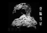 """目前人類唯一""""登陸""""過的彗星:楚留莫夫-格拉西門克彗星"""