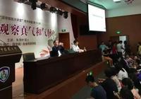 朱清時院士在北京中醫藥大學講解真氣和經絡,他真能用現代科學解讀傳統文化嗎?