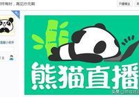 王思聰的熊貓直播平臺即將倒閉 眾多主播被哄搶劉殺雞成最大贏家