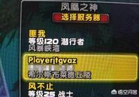《魔獸世界》角色名字因違規強制要求改名,你覺得應該由玩家自己付費更名嗎?