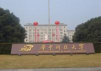 武漢的華中科技大學怎麼樣?