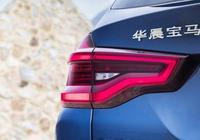 華晨中國股東大會批准:將華晨寶馬25%股權出售給寶馬集團