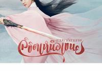 五部電視劇被官宣將在泰國播出,迪麗熱巴楊洋王凱等各一部