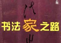 「轉」篆書習字帖《書法家之路-篆書-秦-李斯》