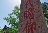 泰山寺廟這麼多,你都進過哪幾座?