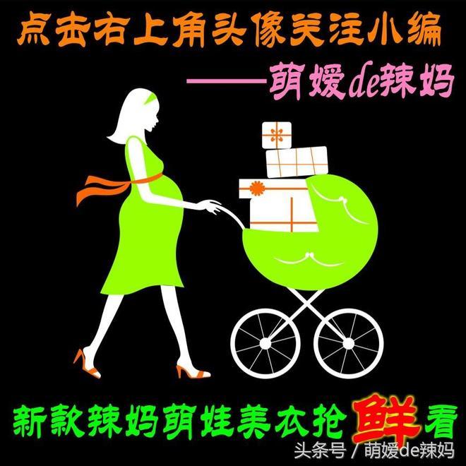 """孕期沒了少女身材,照樣能擁有少女氣質!超大牌的孕婦套裝,讓辣媽氣場""""足足的""""!"""