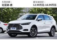 高顏值、高品質的7座中型SUV,15萬就能開回家!