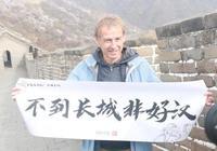 克林斯曼暗示不排除成中國隊主教練,但中國足球學德國還不如找到自己的發展之路!