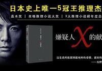 淺談東野圭吾《嫌疑人X的獻身》