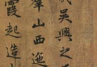趙孟頫中年作《吳興賦》,嘆為天作,可比肩《蘭亭集序》
