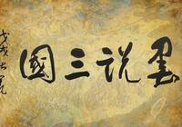 三國時期為什麼大多數人名字都是單字,比如曹操、劉備、孫權……
