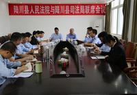 陸川縣法院與縣司法局召開聯席會議