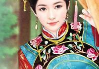清代公主的悲慘故事,真正的建寧公主是怎樣的