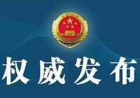 檢察機關依法對雷志強、王永江、楊躍濤、司繼濤決定逮捕