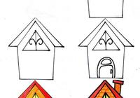 兒童簡筆畫 幾種房子的畫法