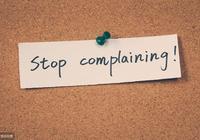 抱怨可能會毀掉你的一生,所以,請停止抱怨選擇幸運吧