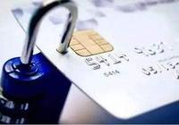 信用卡風控的原因是什麼?信用卡被風控解除進行時~