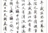 田英章《蘭亭》《岳陽》……名家臨寫的作品把我看醉了