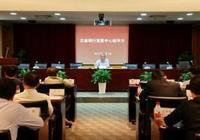 交通銀行召開黨委中心組(擴大)學習會議