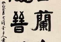 姜壽田:磅礴之美——宋漢光隸書創作迥異時流