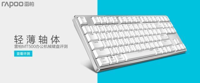 超薄軸體辦公利器 299元的機械鍵盤竟有如此高的顏值