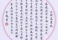 荊霄鵬硬筆書法比起老師田英章如何?