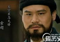水滸索超武力情況:楊志和索超比較誰更厲害