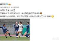 亞足聯盛讚王霜單場造三球表現,直言她去歐洲踢球是為了技術扶貧,你怎麼看?