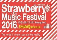 廣州草莓音樂節怎麼樣?