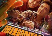 《瘋狂的外星人》曝預告 黃渤沈騰遭外星人劫持