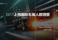 2017上海國際車展:逛車展的人用什麼APP?