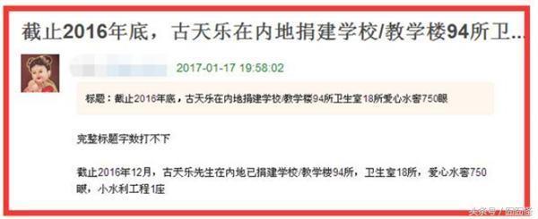 """鄺美雲54所小學、古天樂750眼水窖被嘲虛偽?這樣的""""騙子""""我希望多一些"""