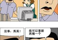 漫畫:我為什麼會感到身體像是被扎過一樣!