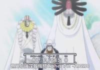 海賊王最接近天龍人的勢力,他們才是天龍人真正的親信!