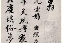趙孟頫專欄第30輯:行草《右之二兄帖》