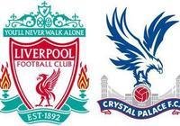 利物浦VS水晶宮:薩拉赫菲爾米諾首發