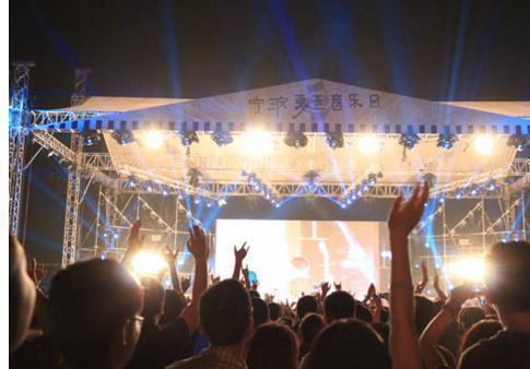 寧波音樂節怎麼樣?